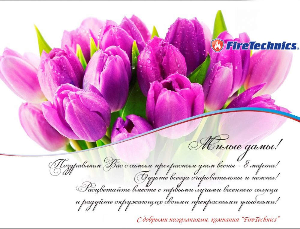 Сердечно поздравляем вас с праздником наступившей весны – Томск!